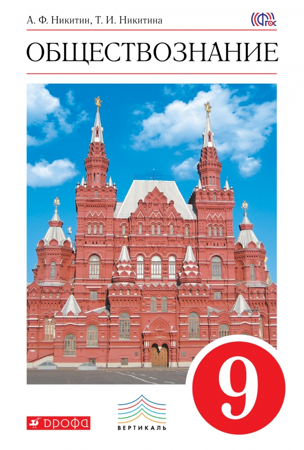 А. Ф. Никитин, Т. И. Никитина Обществознание. 9 класс. Учебник