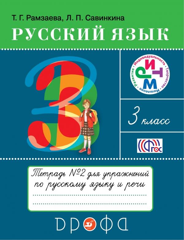 Т. Г. Рамзаева, Л. П. Савинкина Русский язык. 3 класс. Тетрадь №2 для упражнений по рускому языку и речи