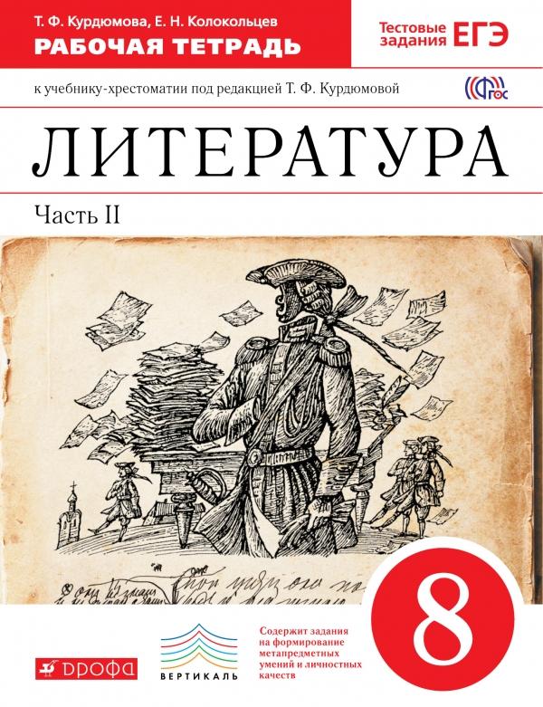 Т. Ф. Курдюмова Литература. 8 класс. Рабочая тетрадь. В 2 частях. Часть 2