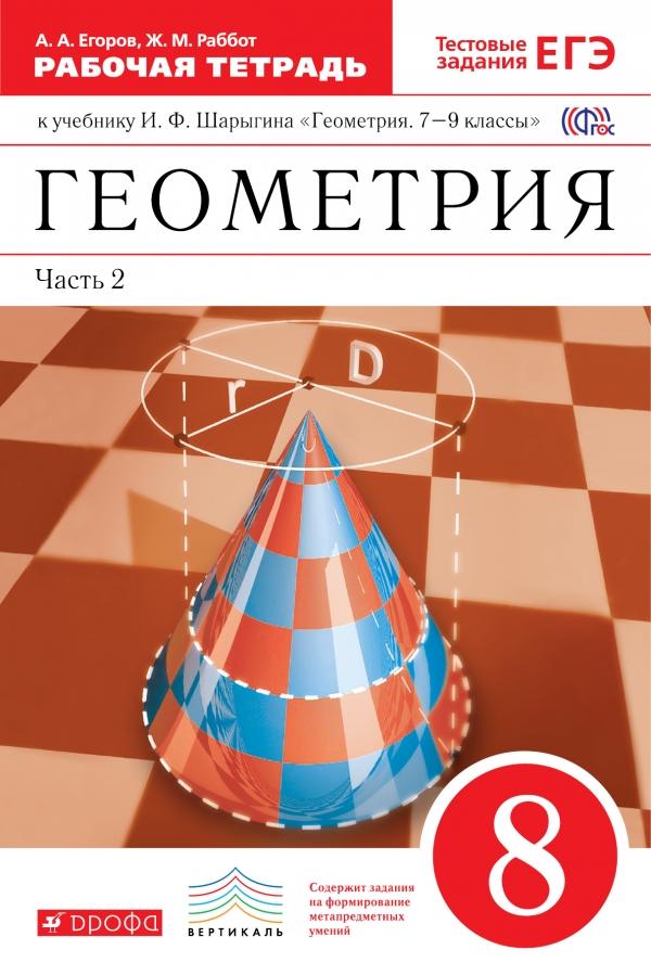 А. А. Егоров, Ж. М. Раббот Геометрия. 8 класс. Рабочая тетрадь к учебнику И. Ф. Шарыгина. В 2 частях. Часть 2 егоров а раббот ж геометрия 8 класс рабочая тетрадь к учебнику и ф шарыгина геометрия 7 9 классы в двух частях часть 1