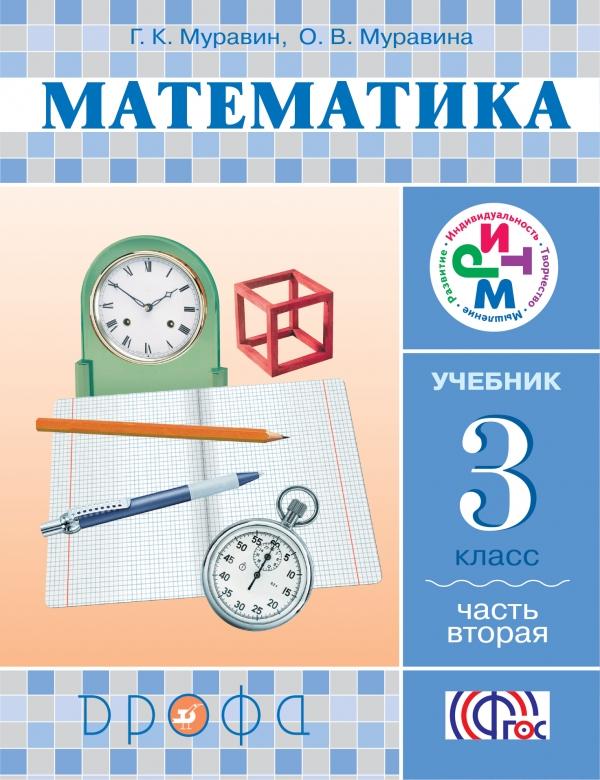 Г. К. Муравин, О. В. Муравина Математика. 3 класс. Учебник. В 2 частях. Часть 2
