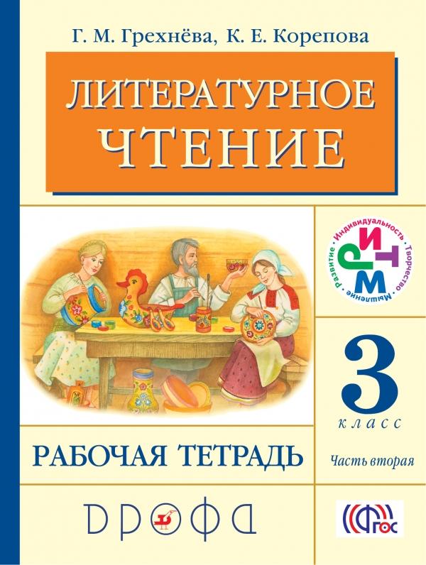 Г. М. Грехнёва, К. Е. Корепова Литературное чтение. 3 класс. Рабочая тетрадь. В 2 частях. Часть 2