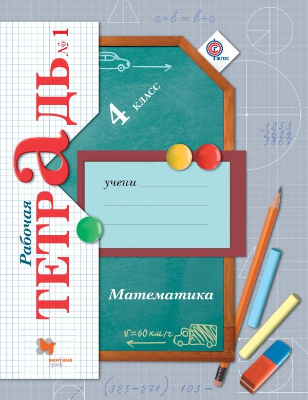 Рудницкая В.Н., Юдачева Т.В. Математика. 4класс. Рабочая тетрадь №1 в н рудницкая математика 1 класс рабочая тетрадь 3