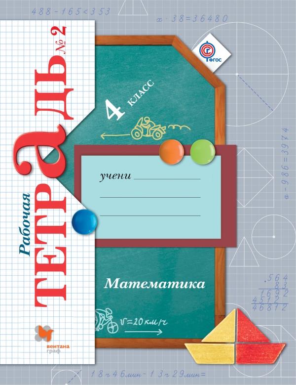 Рудницкая В.Н., Юдачева Т.В. Математика. 4класс. Рабочая тетрадь №2 в н рудницкая математика 1 класс рабочая тетрадь 3