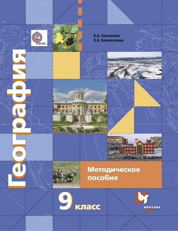 Таможняя Е.А., Беловолова Е.А. География. 9класс. Методическое пособие таможняя