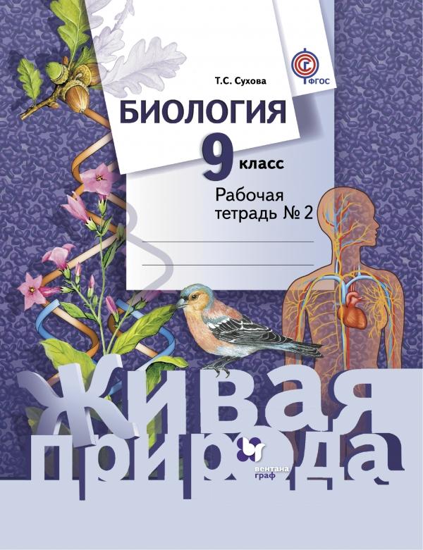 Сухова Т.С. Биология. 9 класс. Рабочая тетрадь №2