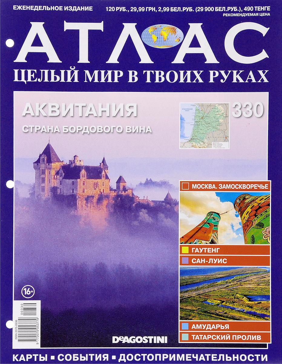 Журнал Атлас. Целый мир в твоих руках №330 журнал атлас целый мир в твоих руках 322