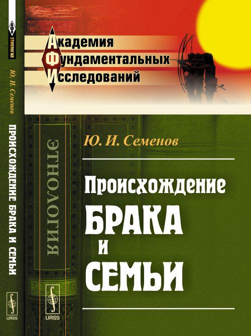Ю. И. Семенов Происхождение брака и семьи