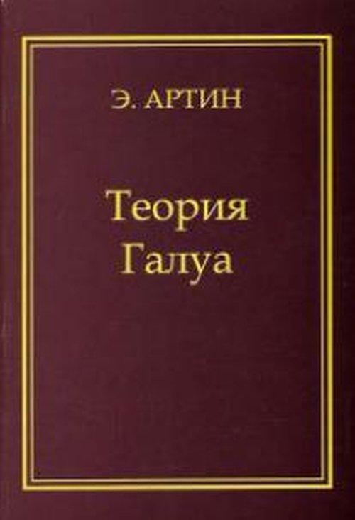 Э. Артин Теория Галуа. Учебное пособие