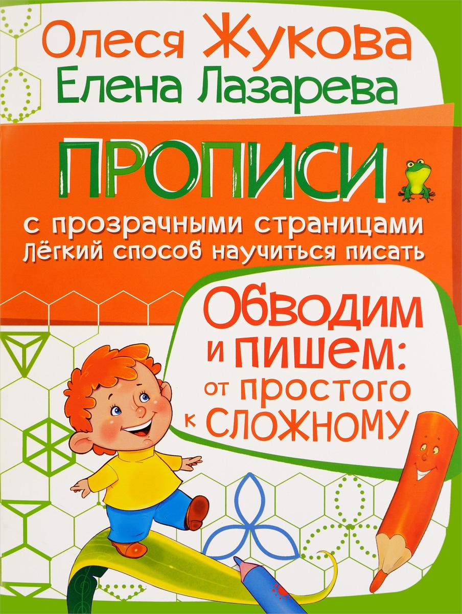 Олеся Жукова , Елена Лазарева Обводим и пишем. От простого к сложному олеся жукова логопедические прописи для будущего первоклассника