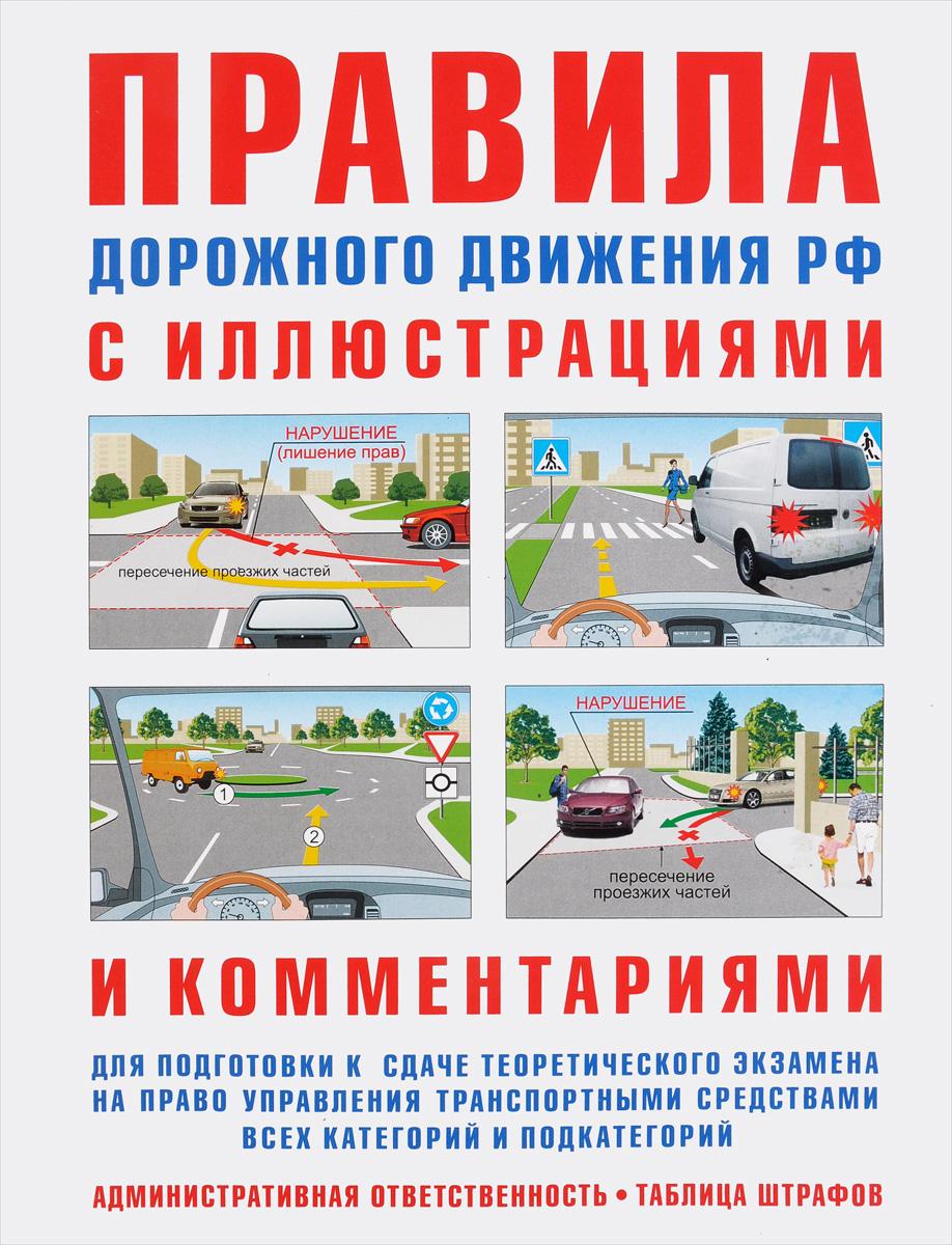 И. Р. Русаков Правила дорожного движения с иллюстрациями и комментариями. Ответственность водителей (таблица штрафов наказаний)