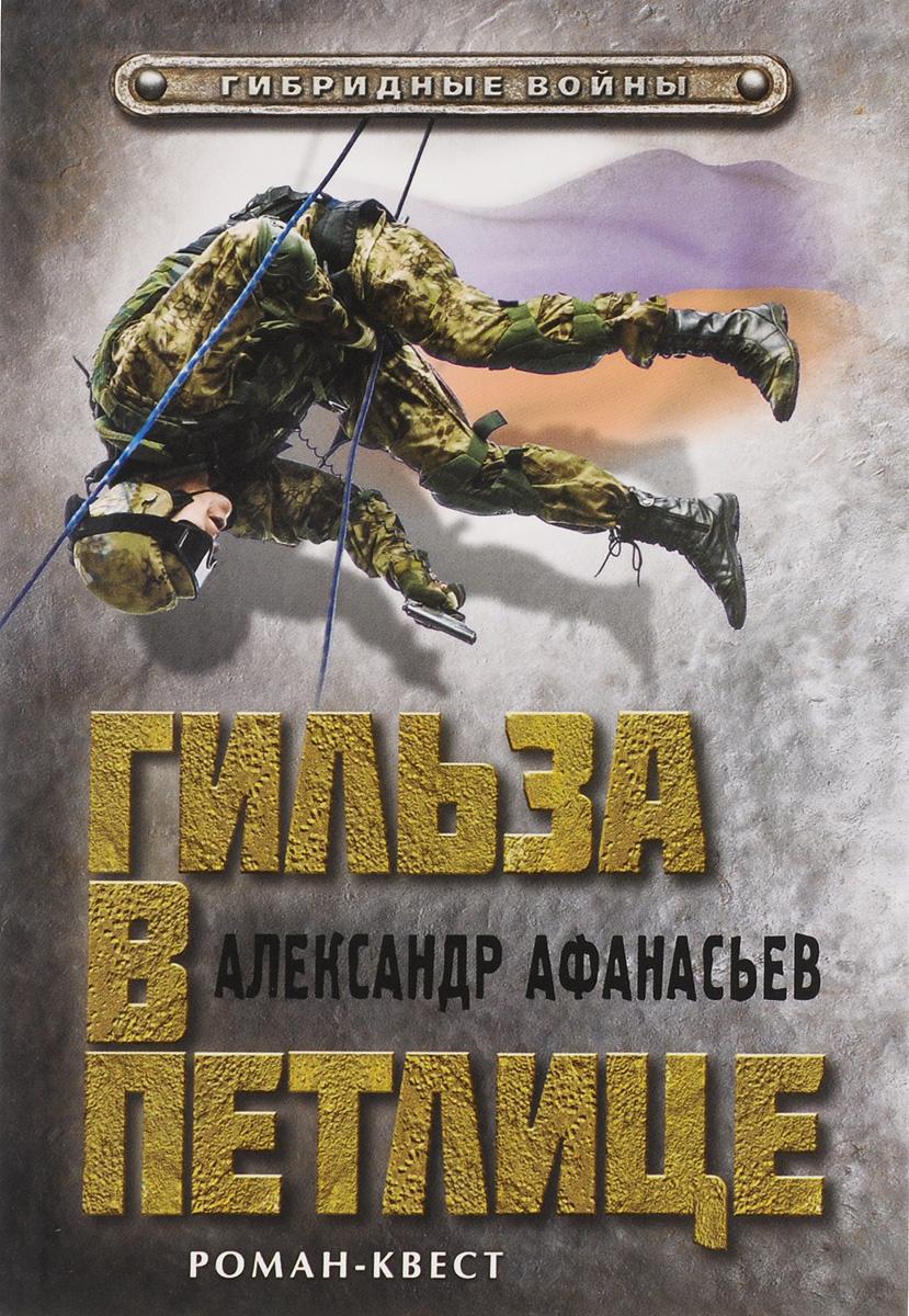 Александр Афанасьев Гильза в петлице