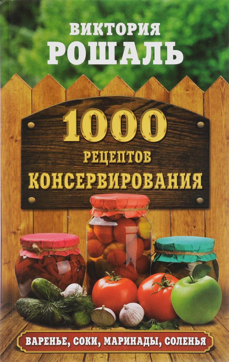 все цены на Виктория Рошаль 1000 рецептов консервирования онлайн