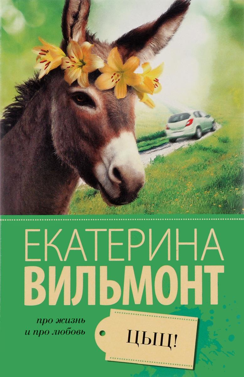 Екатерина Вильмонт Цыц!