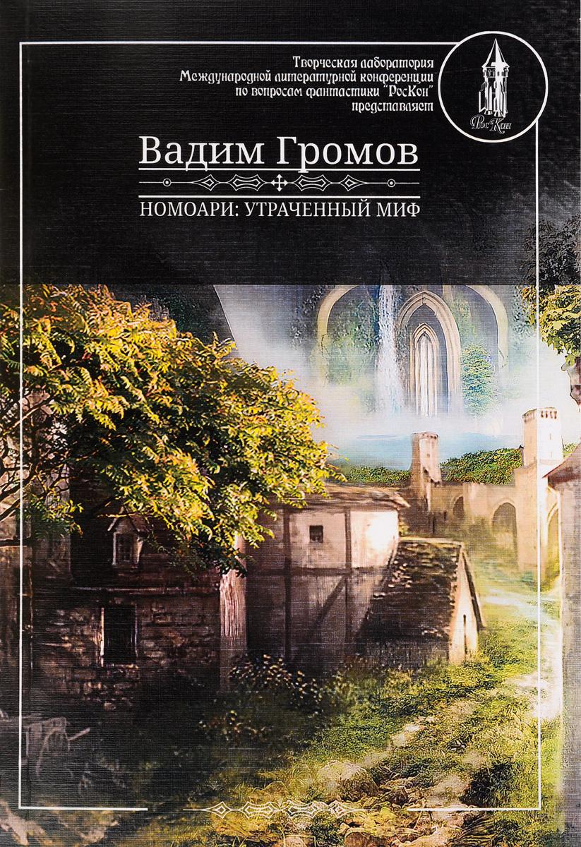 Вадим Громов Номоари. Утраченный миф (+ CD) бады моа