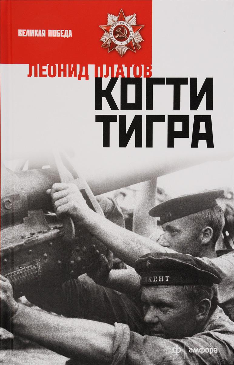 Леонид Платонов Когти тигра платова в е платова под комплект лучшие остросюжетные романы