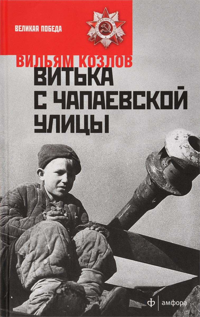 Вильям Козлов Витька с Чапаевской улицы