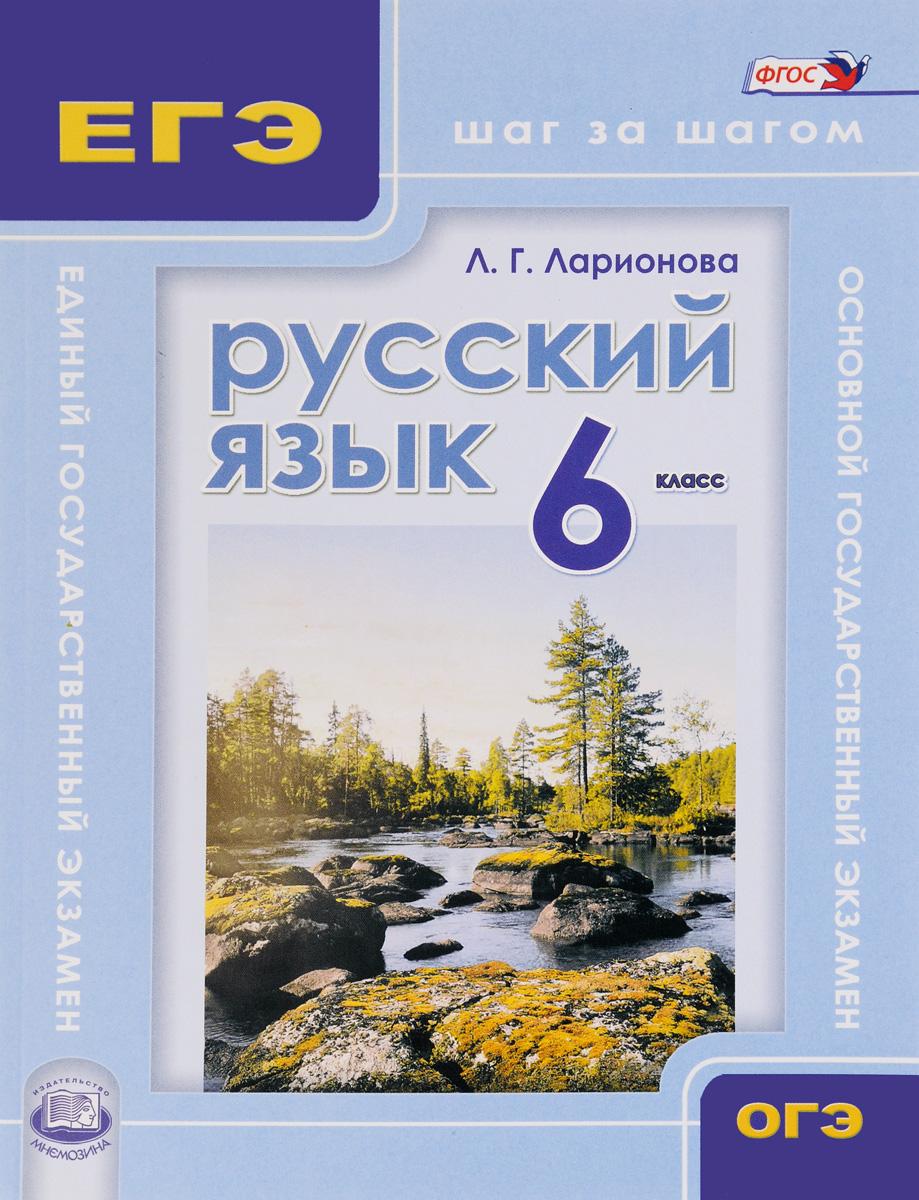 Л. Г. Ларионова Русский язык. 6 класс. Учебное пособие