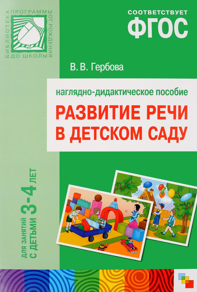 В. В. Гербова Развитие речи в детском саду. Наглядно-дидактическое пособие. 3-4 года