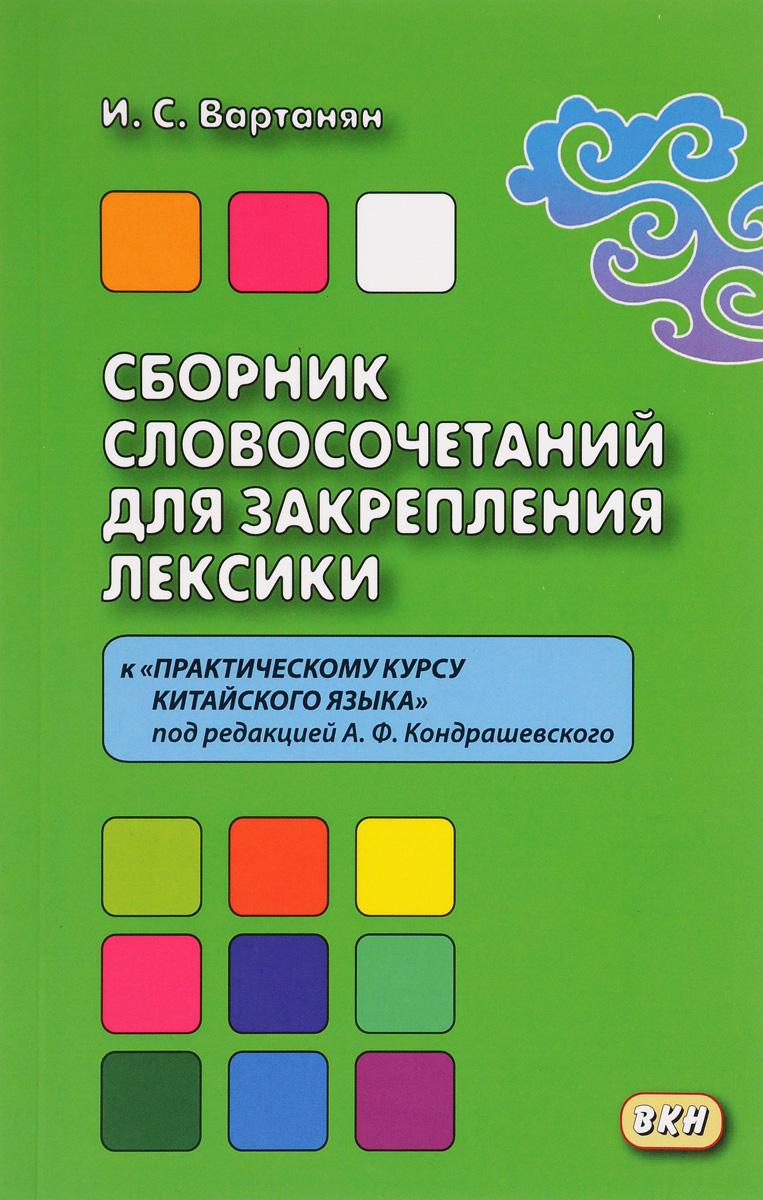 купить И. С. Вартанян Сборник словосочетаний для закрепления лексики к