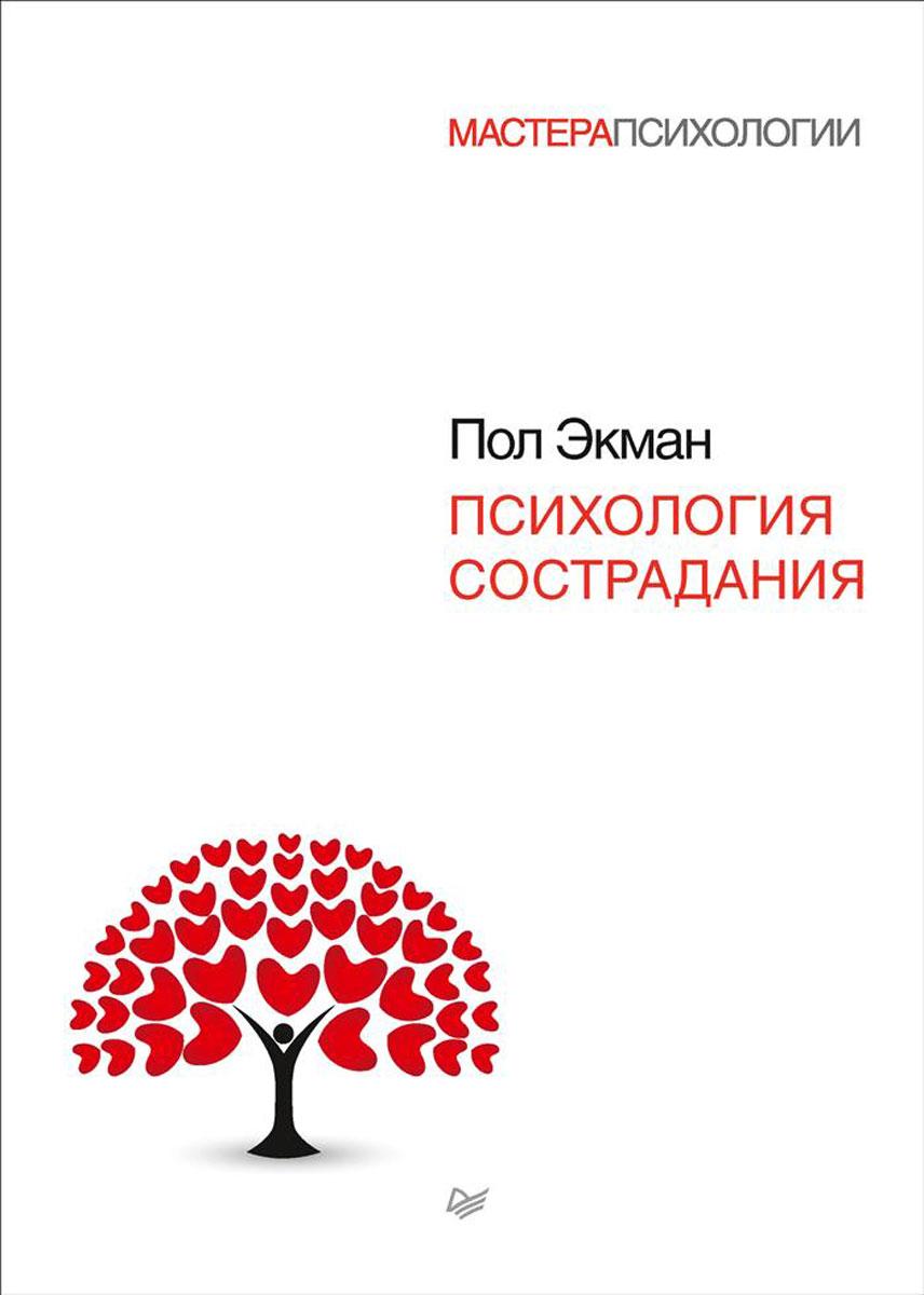 Пол Экман Психология сострадания