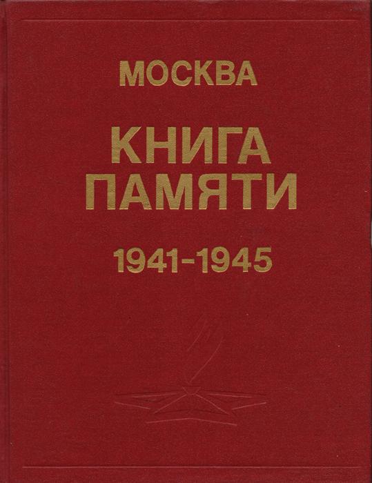 Москва. Книга памяти. 1941 - 1945. Том 11