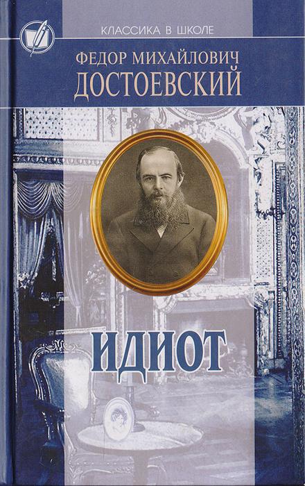 Федор Достоевский Идиот. В 4 частях. Части 1 - 3