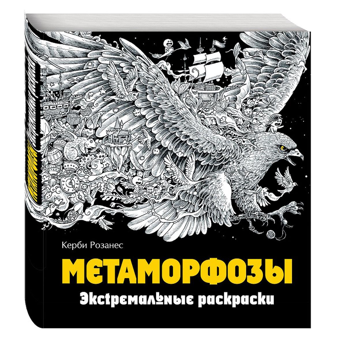 """Книга """"Метаморфозы. Экстремальные раскраски"""" — купить в ..."""