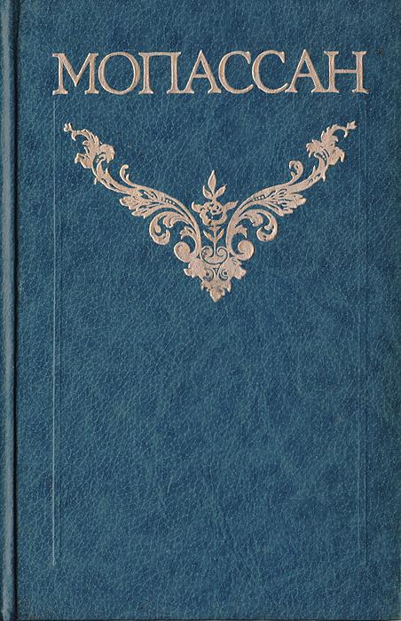 Ги де Мопассан Ги де Мопассан. Собрание сочинений в 12 томах. Том 4 цена 2017