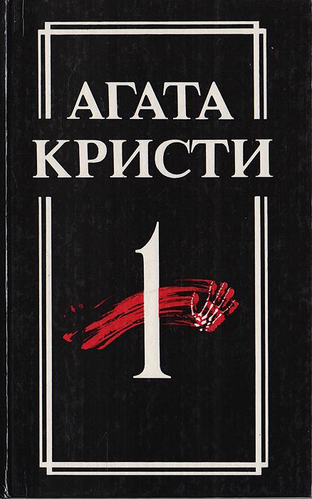 Агата Кристи Агата Кристи. Собрание сочинений в 18 томах. Том 1 агата кристи таинственное происшествие в стайлз
