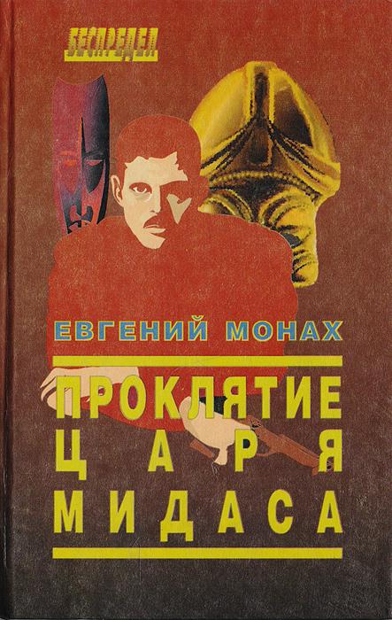 Монах Евгений Проклятие царя Мидаса