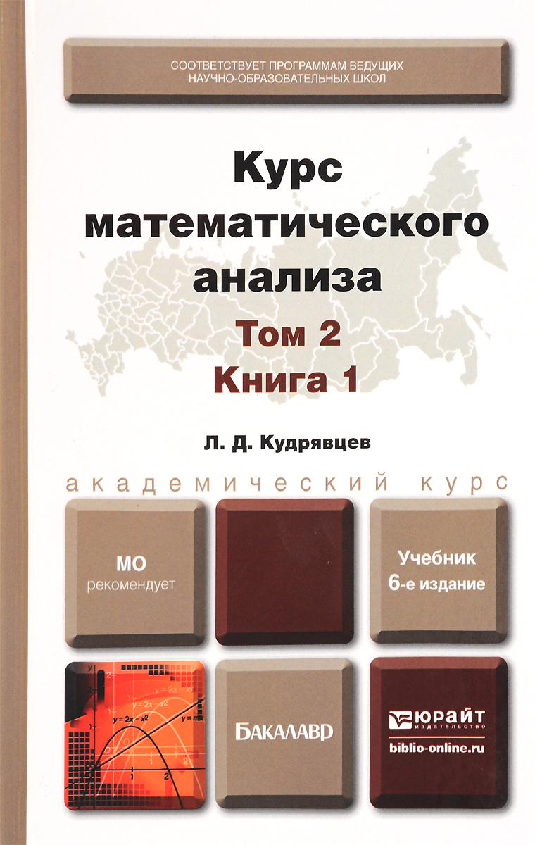 Л. Д. Кудрявцев Курс математического анализа. В 2 книгах. Том 2. Книга 1. Учебник
