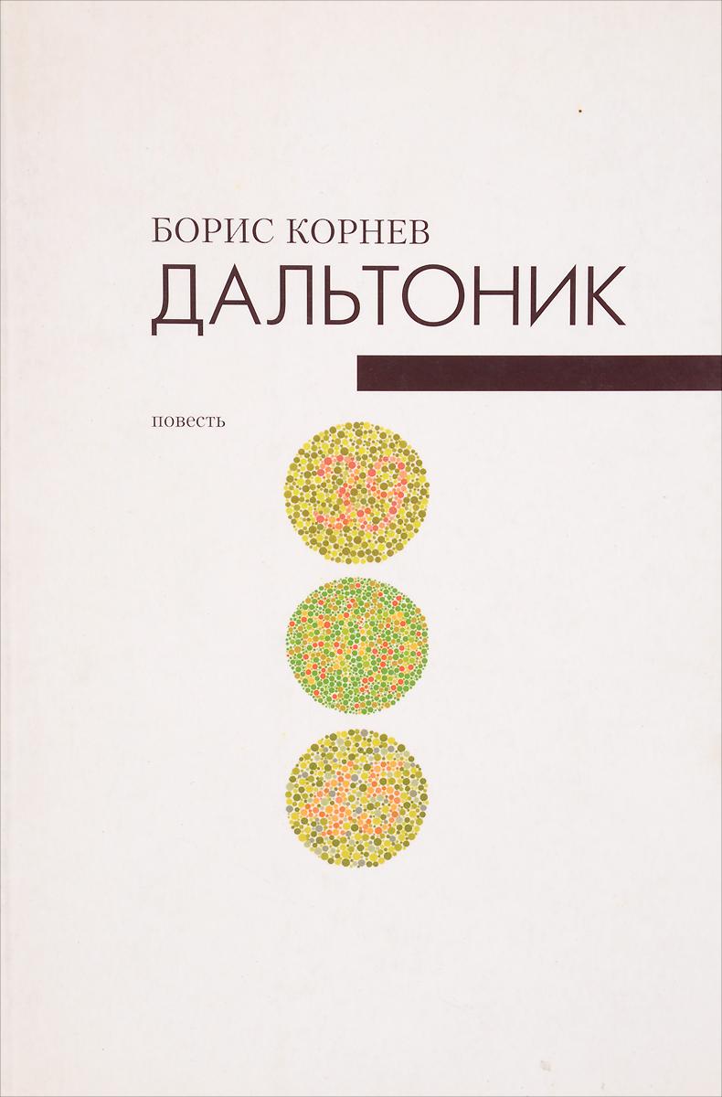 Борис Корнев Дальтоник. Не всякие глаза видят врага