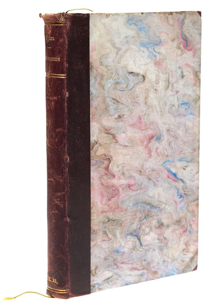 Собрание разных сочинений Е. Фукса виктор григорьевич тепляков письма из болгарии писаны во время кампании 1829 г