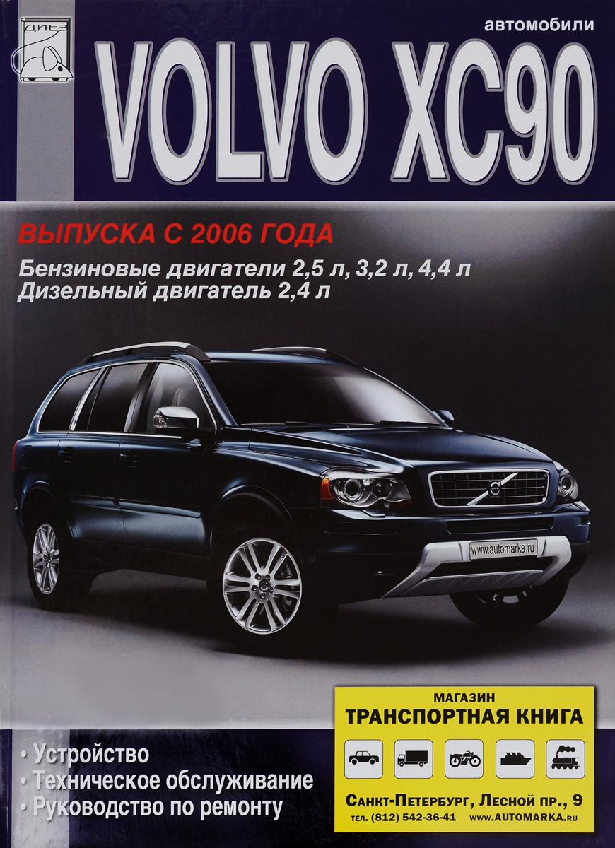 цена на М. П. Сизов, Д. И. Евсеев Volvo XC90. Устройство, техническое обслуживание, руководство по ремонту