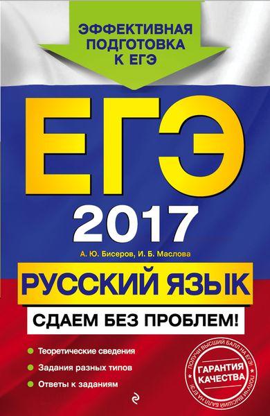 А. Ю. Бисеров, И. Б. Маслова ЕГЭ-2017. Русский язык. Сдаем без проблем! недорого