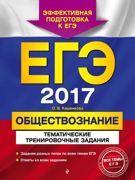 Кишенкова О.В. ЕГЭ-2017. Обществознание. Тематические тренировочные задания
