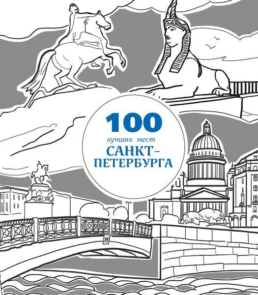 100 лучших мест Санкт-Петербурга (раскраска) коул дж 100 лучших мест планеты раскраска