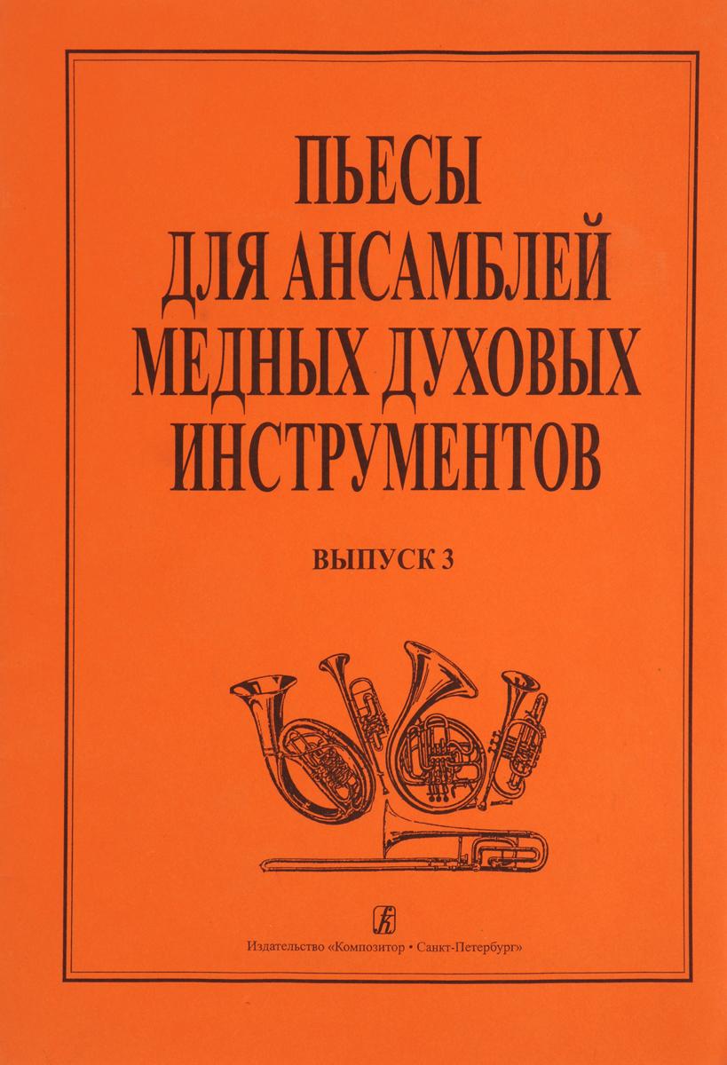 Пьесы для ансамблей медных духовых инструментов. Выпуск 3 голиков в пьесы для солирующих духовых инструментов и ансамблей ноты