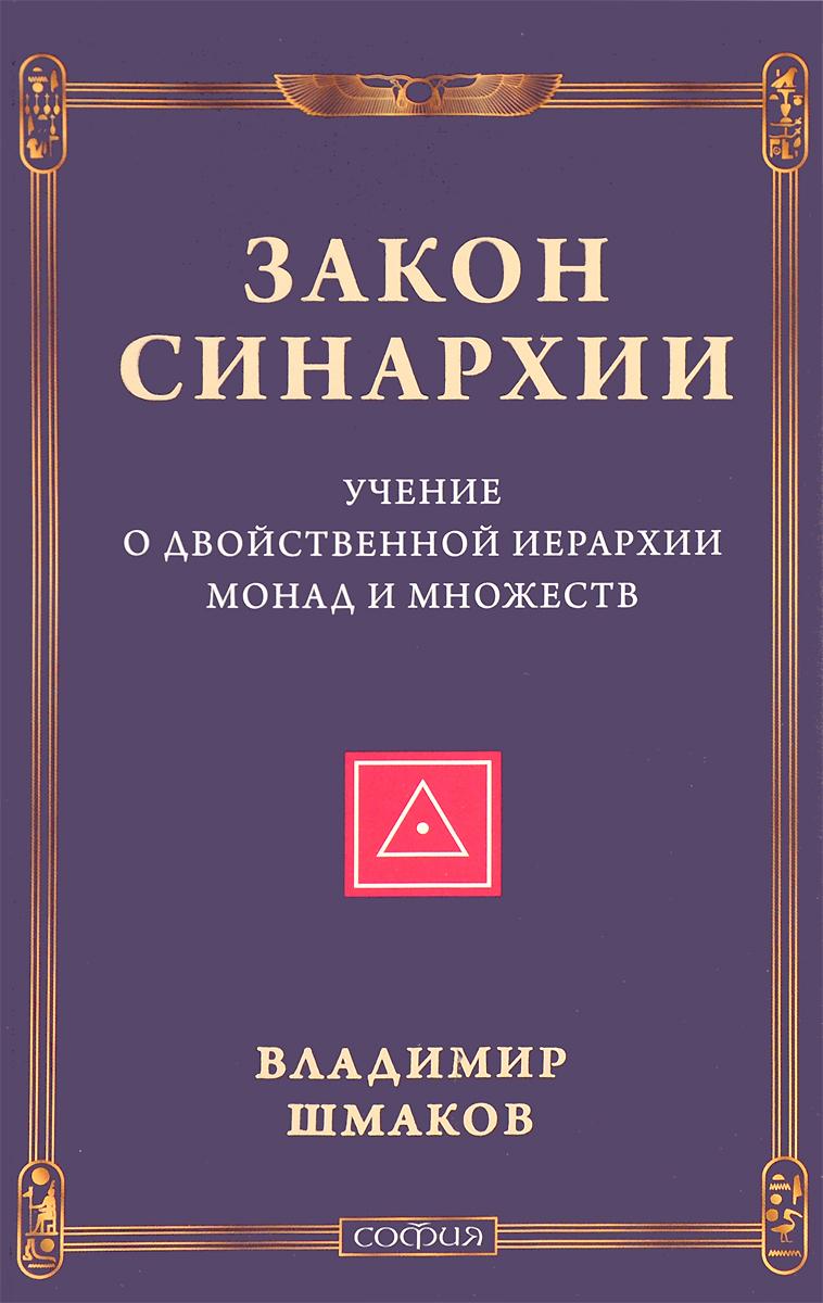 Владимир Шмаков Закон синархии и учение о двойственной иерархии монад и множеств владимир филимонов закон пути