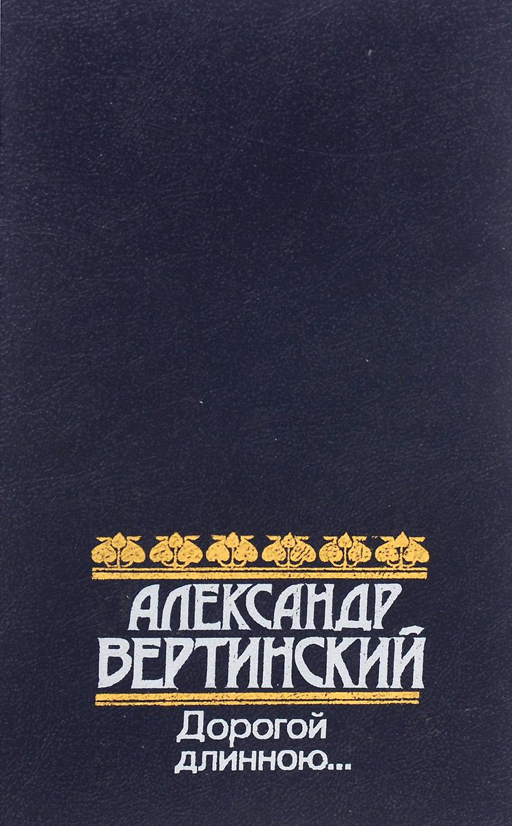 Александр Вертинский Дорогой длинною…