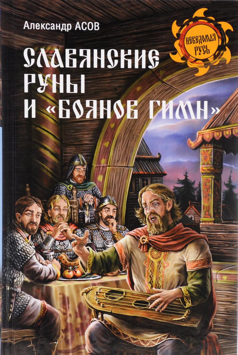 купить Александр Асов Славянские руны и