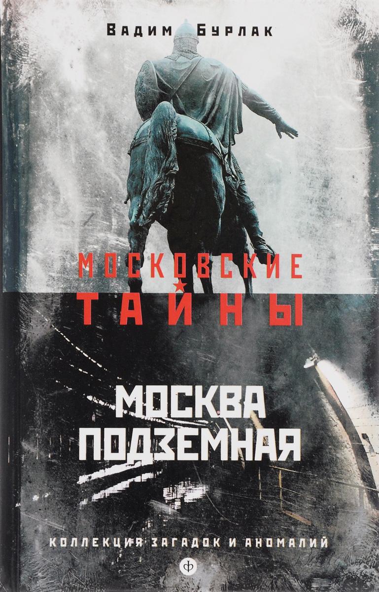 Вадим Бурлак Москва подземная недорого
