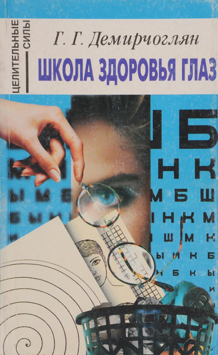Г. Г. Демирчоглян Школа здоровья глаз демирчоглян г г компьютер и здоровье