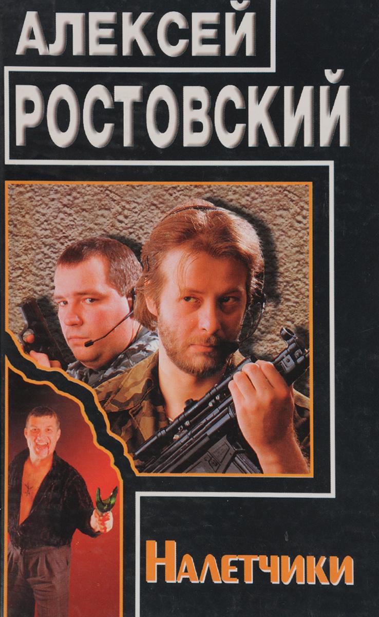 Алексей Ростовский Налетчики авиакассы в ростове