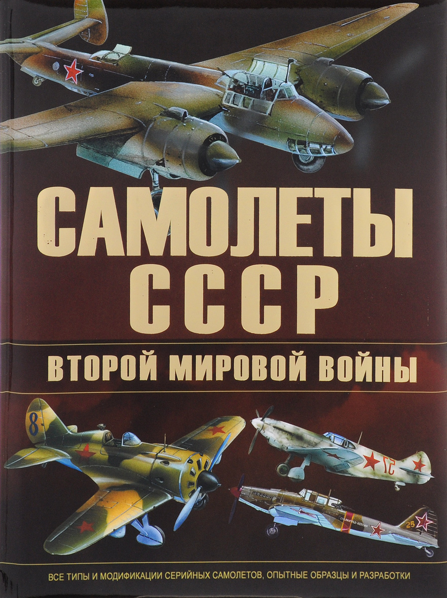 В. Е. Юденок Самолеты СССР второй мировой войны цена
