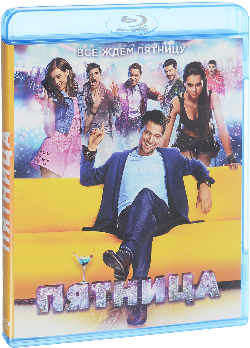 Пятница (Blu-ray)