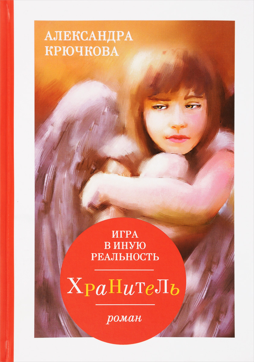 Александра Крючкова Игра в иную реальность. Хранитель