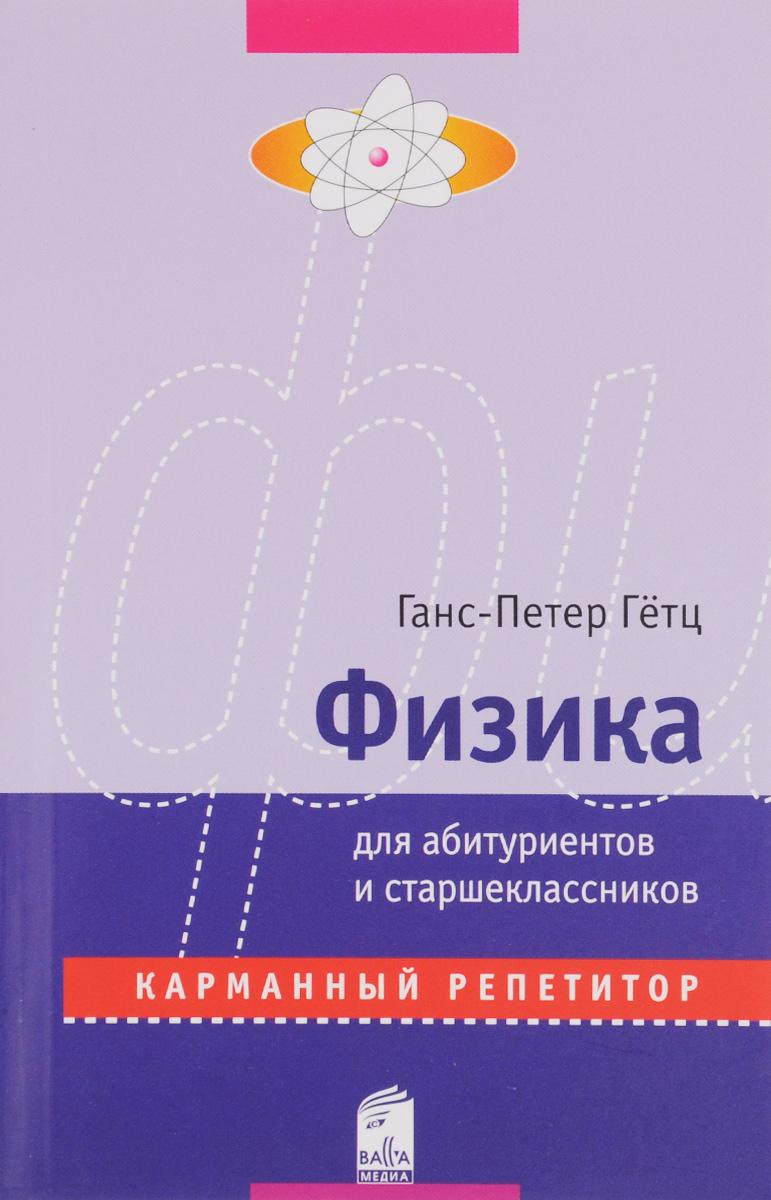 Ганс-Петер Гётц Физика. Карманный репетитор