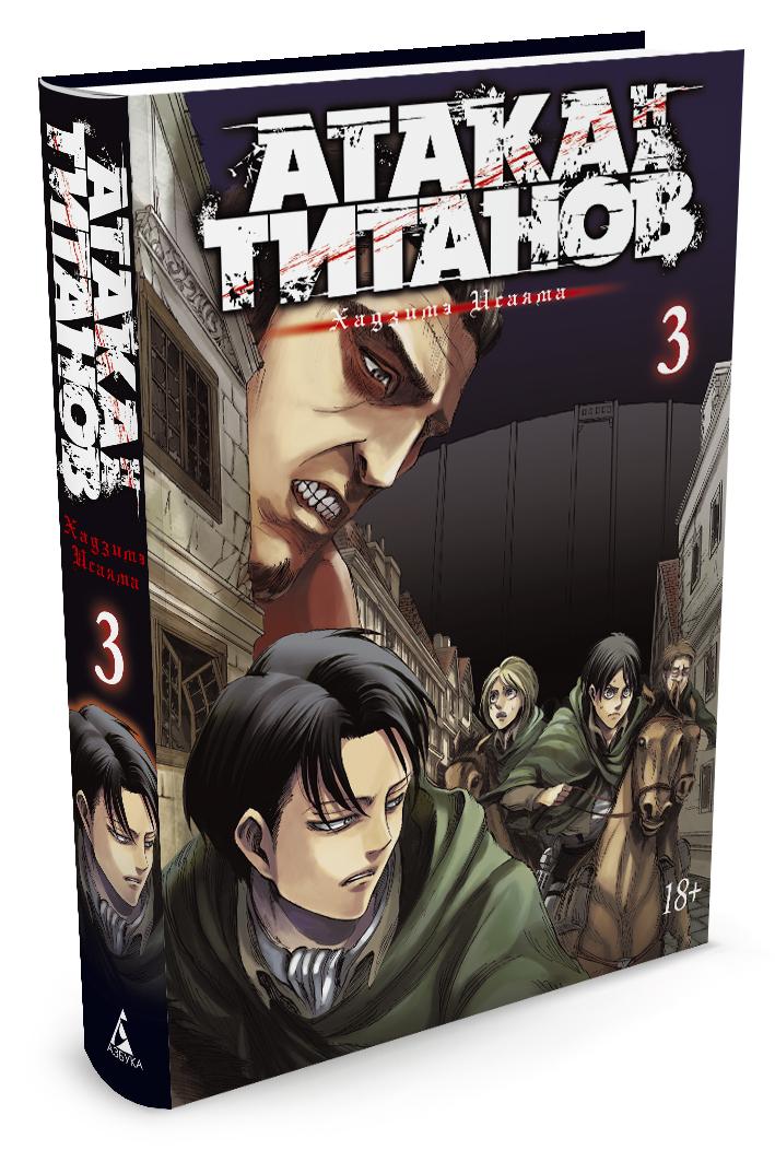 Хадзимэ Исаяма Атака на Титанов. Книга 3